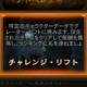 【PS4】ディアブロ3ROS 今週のチャレンジリフト【チャレンジ25】